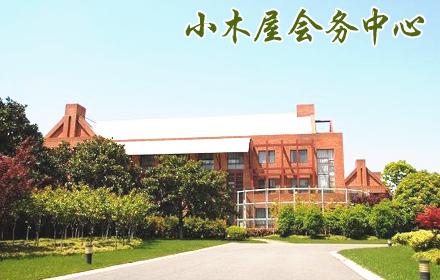 上海小木屋基地
