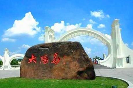上海太陽島基地