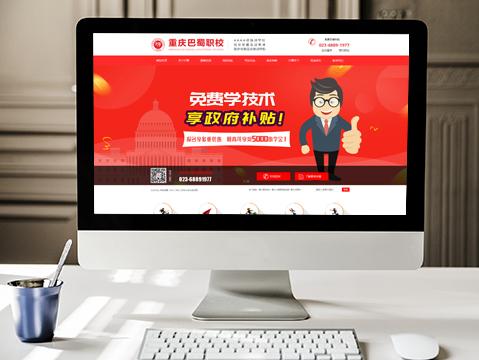 重慶巴蜀職校