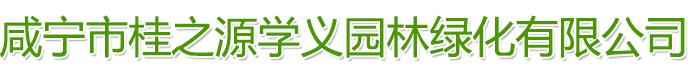 咸宁市桂之源学义园林绿化有限公司