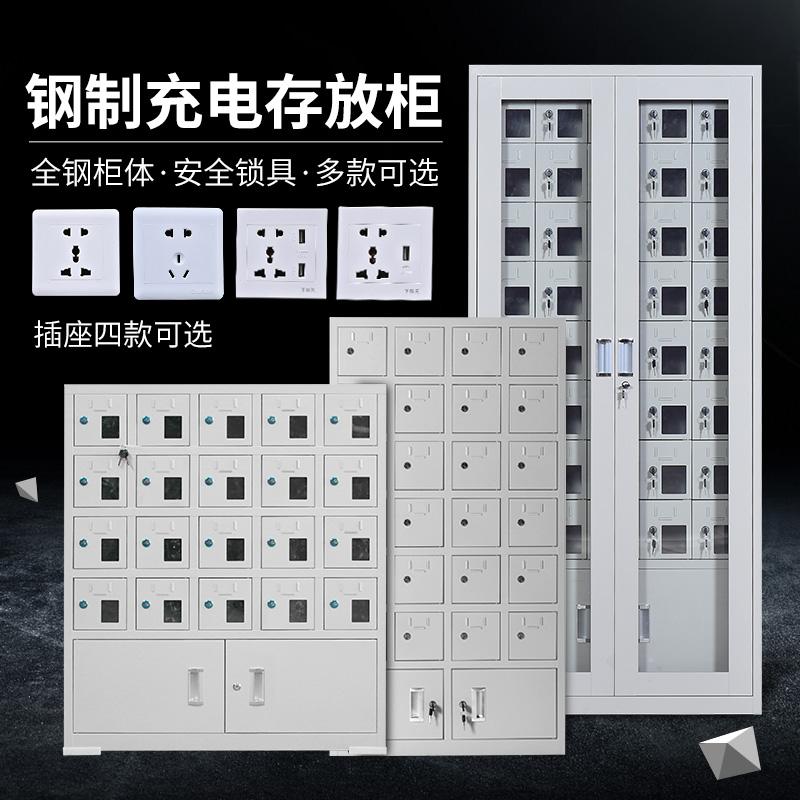 鋼制充電存放柜