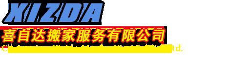 重庆喜自达搬家服务有限公司