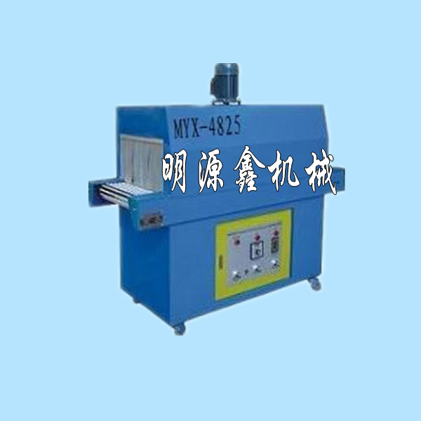 MYX-4825熱縮套管機
