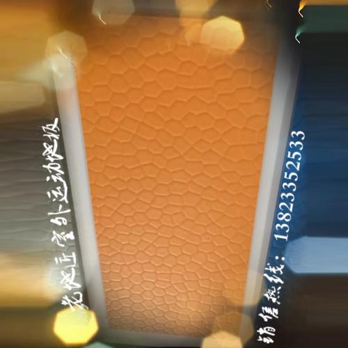 室外运动地板-橙金钻
