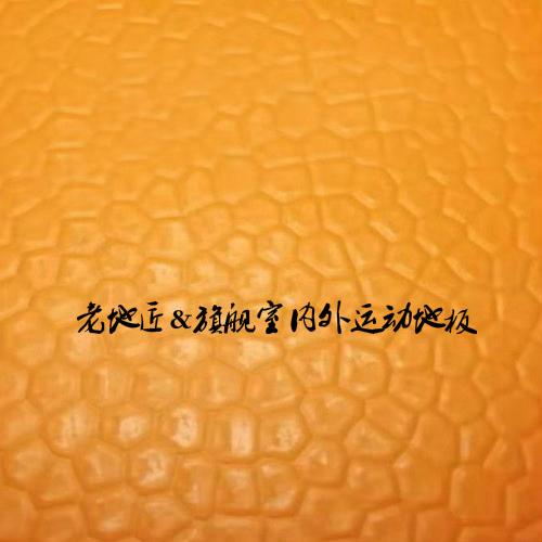 室外运动地板金钻--橙