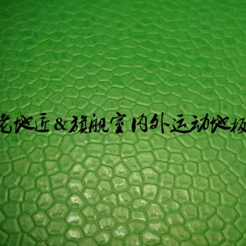 室外运动地板金钻-绿