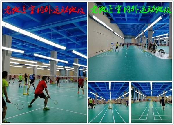 华雅羽毛球运动中心