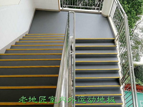 梧桐学校楼梯踏步