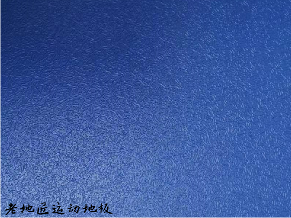 梅沙地板-奥蓝