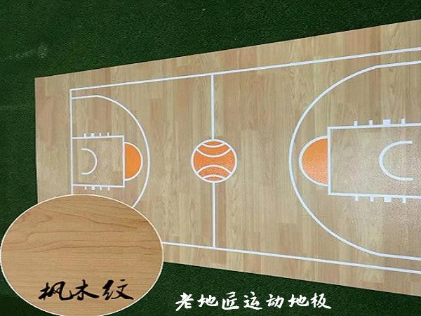 篮球场地胶--木纹